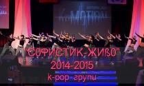 НОВО ВИДЕО и последен спомен за Творчески сезон 2014-2015 от K-POP групите на Формацията - SOFISTIK-JIVO K-MOTION!