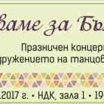 """Концерт """"ТАНЦУВАМЕ ЗА БЪЛГАРИЯ"""""""