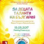 Благотворителен концерт за децата таланти на България по БНТ