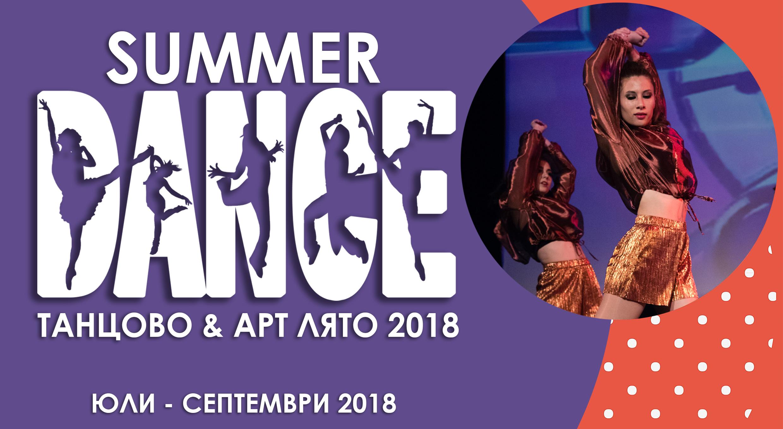 Танцово & Арт лято
