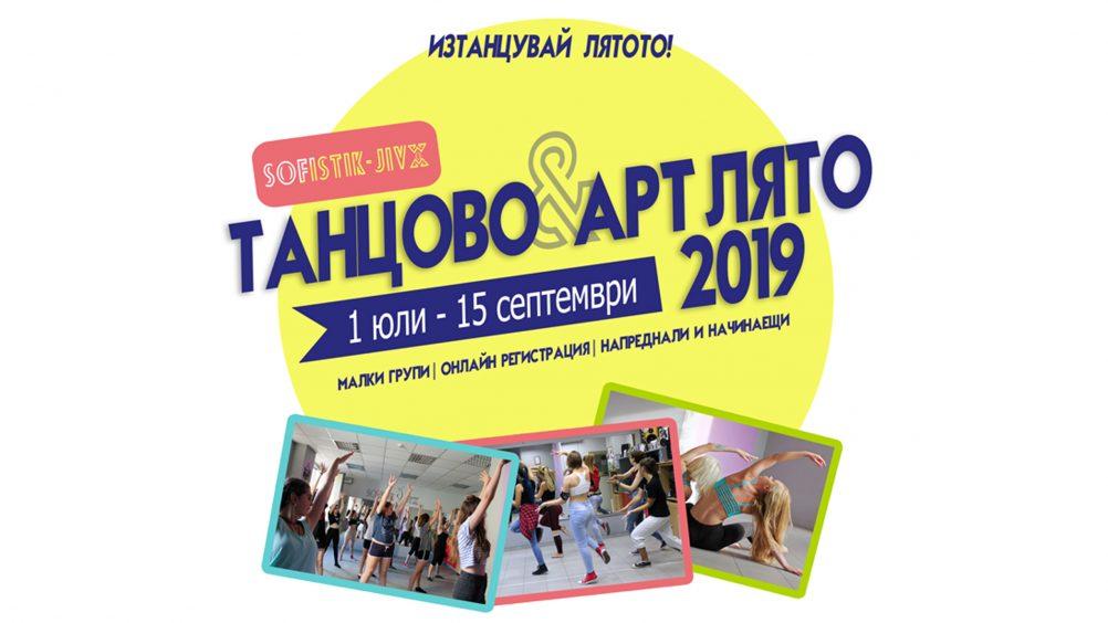 ТАНЦОВО & АРТ ЛЯТО 2019
