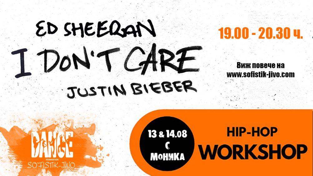 Хип-хоп уъркшоп с Моника – I Don't Care
