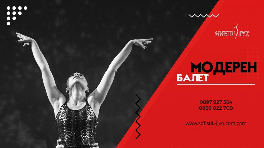 Модерен балет за начинаещи