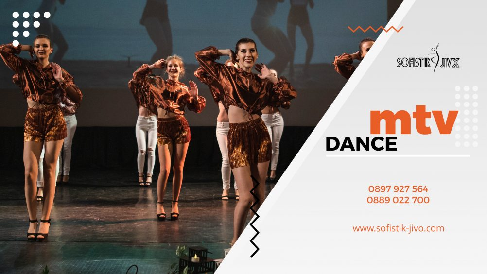 MTV танци