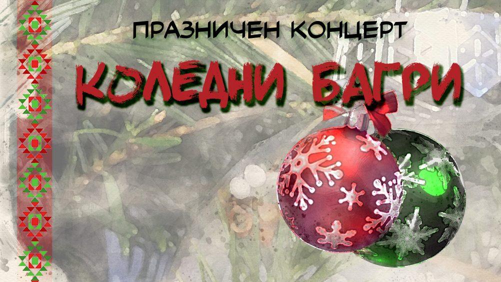 Коледни багри