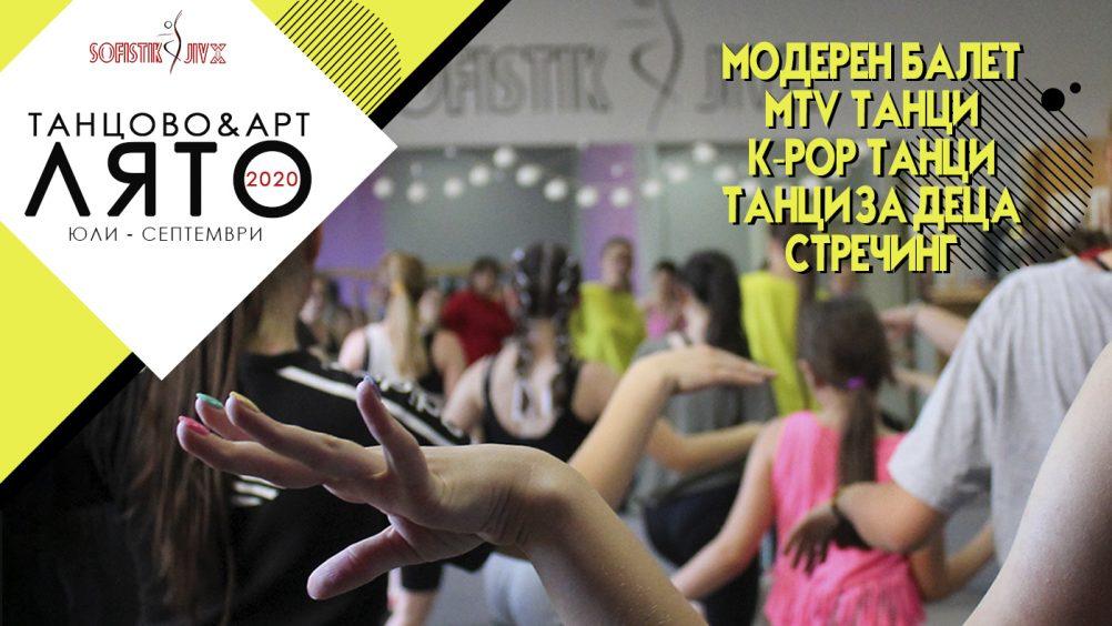 Започва ТАНЦОВО & АРТ ЛЯТО 2020!
