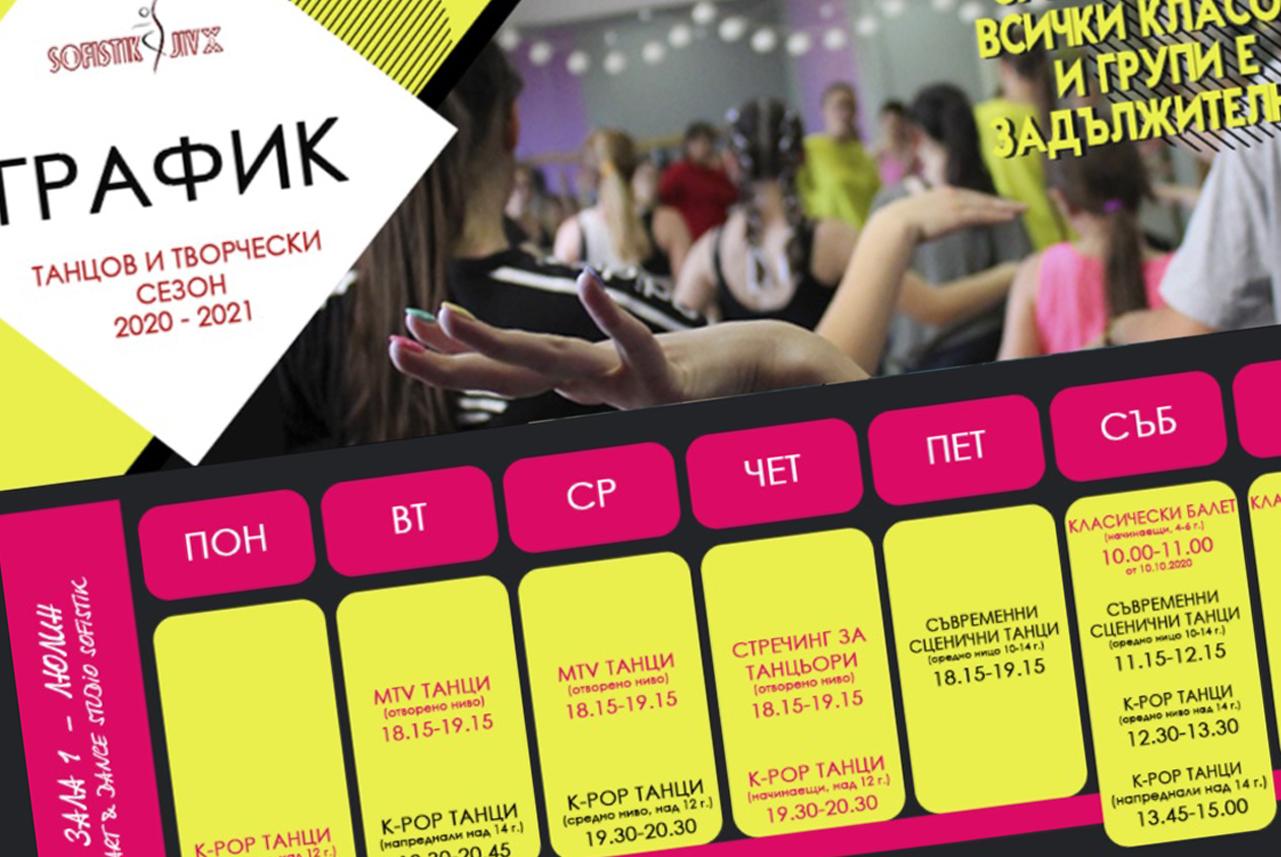 grafik-2020-2021 k-pop танци