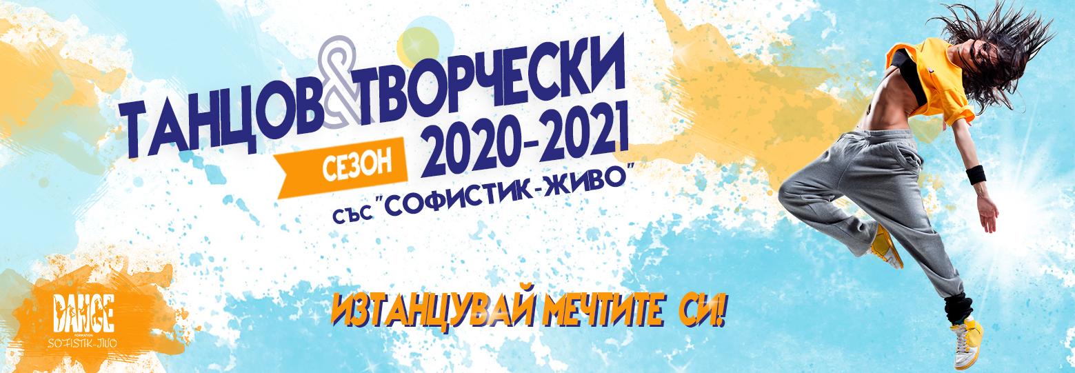 Танцов & творчески сезон 2020-2021