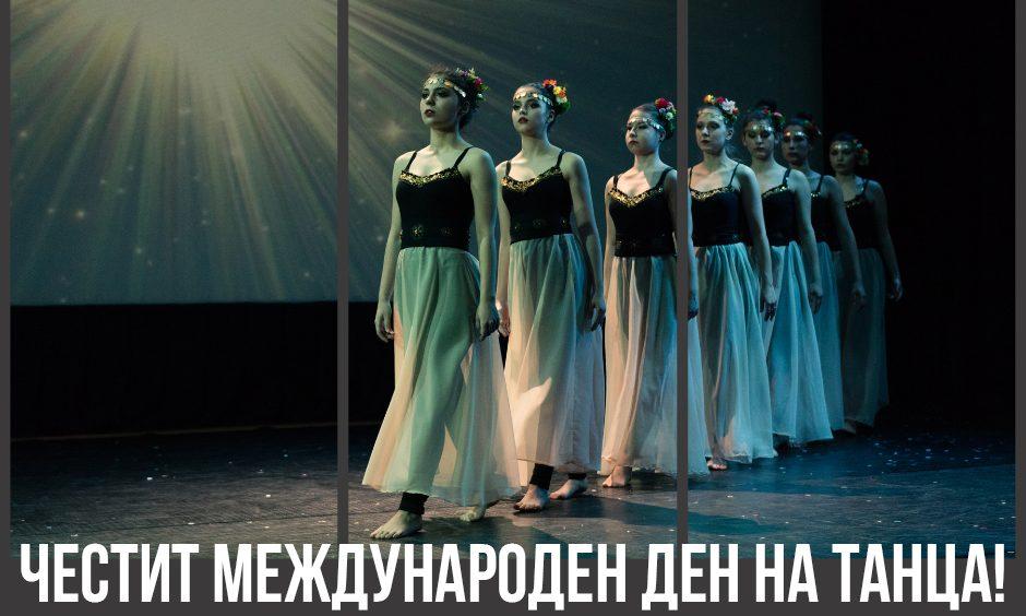 международен ден на танца-3
