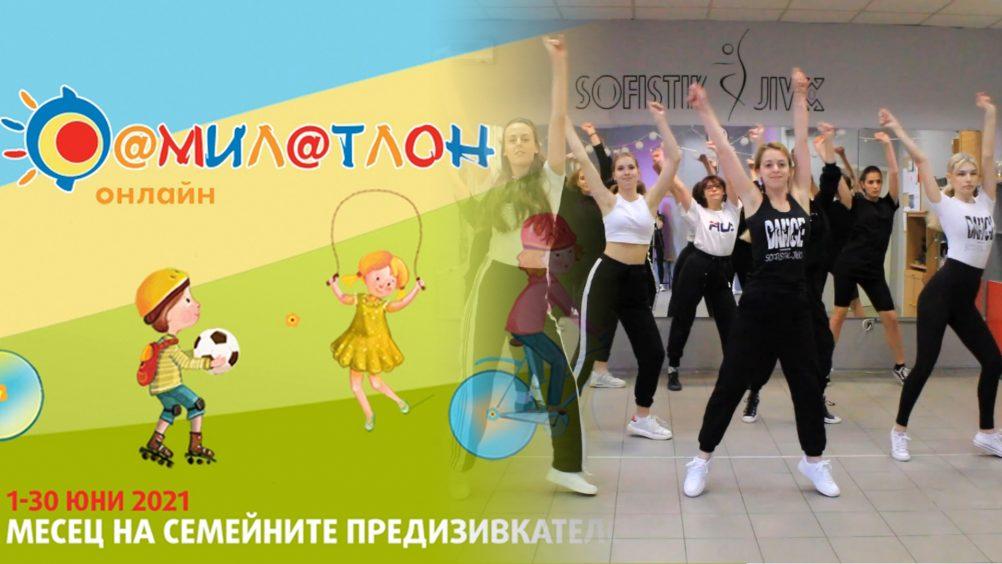 "Танцивай със ""СОФИСТИК-ЖИВО"" и Фамилатлон!"