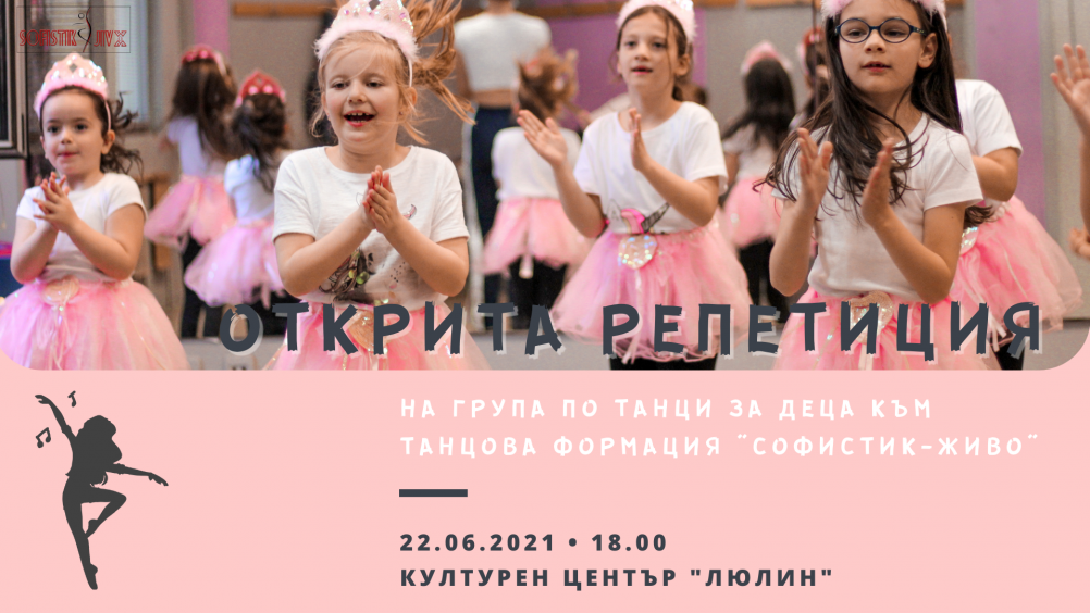 Открита репетиция по ТАНЦИ ЗА ДЕЦА