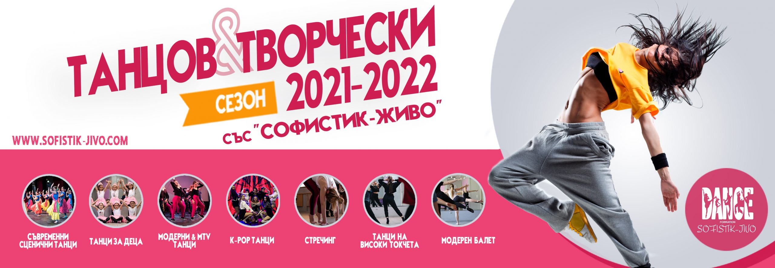 ТАНЦОВ И ТВОРЧЕСКИ СЕЗОН 2021-2022